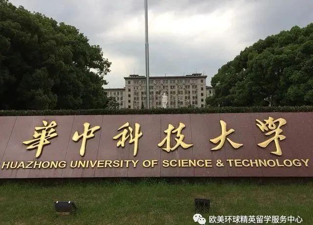 985高校,華中科技大學